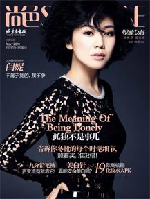 Beijing Sunshine Magazine