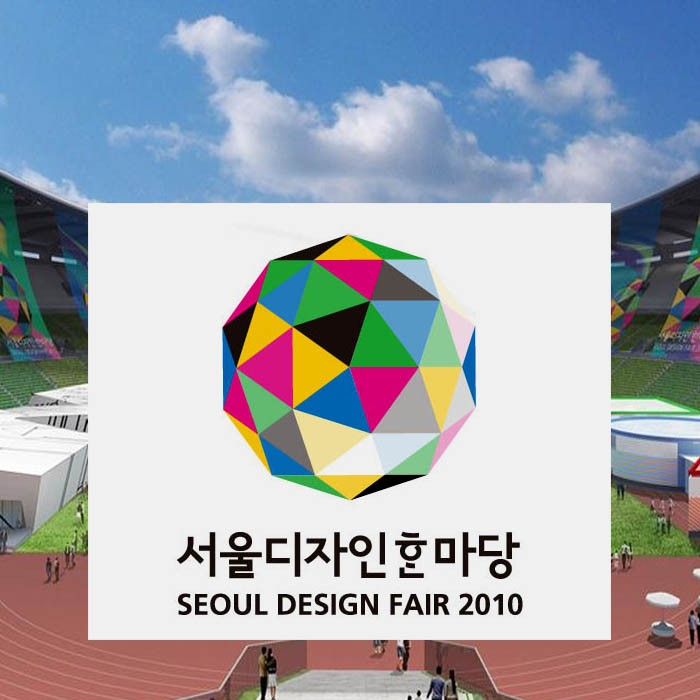 seoul design fair 2010